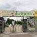 名古屋旅 東山動物園